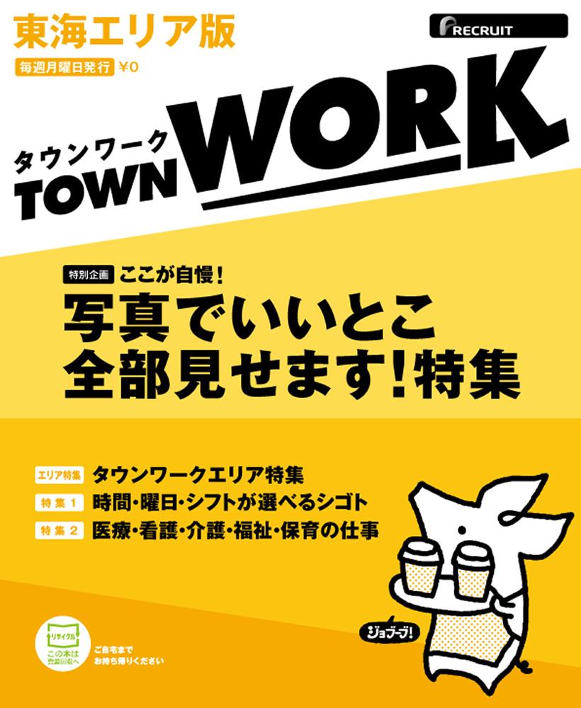 名古屋 タウンワーク